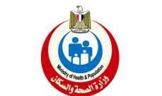 """صورة تسجيل 427 إصابة و19 وفاة جديدة بفيروس """"كورونا"""" في مصر"""
