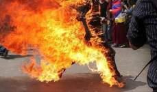 صورة شاب تونسي يضرم النار في نفسه احتجاجا على الفقر