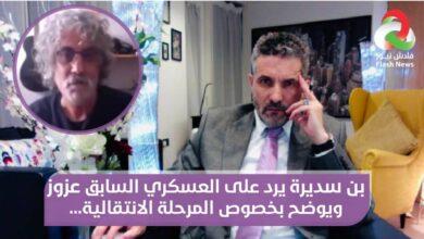 صورة بن سديرة يرد على العسكري السابق عزوز و يوضح بخصوص المرحلة الانتقالية …