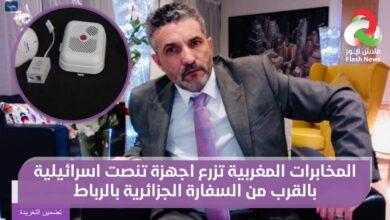 صورة المخابرات المغربية ازرع اجهزة تنصت اسرائيلية بالقرب من السفارة الجزائرية بالرباط …