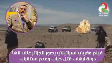 صورة فيلم مغربي اسرائيلي يصور الجزائر على انها دولة ارهاب قتل خراب و عدم استقرار …