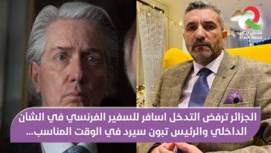 صورة الجزائر ترفض التدخل السافر للسفير الفرنسي في الشأن الداخلي والرئيس تبون سيرد في الوقت المناسب …