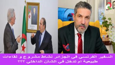صورة السفير الفرنسي في الجزائر نشاط مشروع و لقاءات طبيعية ام تدخل في الشآن الداخلي ؟؟؟