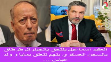 صورة العقيد اسماعيل يلتحق بالجينرال طرطاق بالسجن العسكري بتهم تتعلق بمايا و ولد عباس …