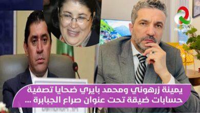 صورة يمنية زرهوني و محمد بايري ضحايا تصفية حسابات ضيقة تحت عنوان صراع الجبابرة …