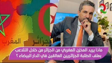 صورة ماذا يريد المخزن المغربي من الجزائر من خلال التلاعب بملف الطلبة الجزائريين العالقين في الدار البيضاء ؟؟؟