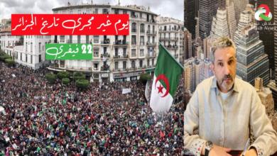 صورة هناك شيئ ما يطبخ ضد الجزائر تزامنا و الذكرى الثانية للثورة الشعبية السلمية 22 فيفري …