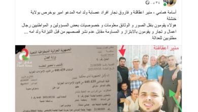 صورة إدارة الفايسبوك حذفت المنشور لكنهم لا يعرفون ان بن سديرة لا يستطيع احد منعه من النشر …
