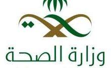 صورة الصحة السعودية: تسجيل 382 إصابة جديدة بفيروس كورونا