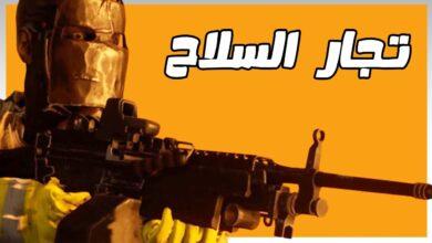 صورة عصابة تجار السلاح الخفيف و ترويج المخدرات في ولاية عين الدفلى تحت مجهر فلاش نيوز …