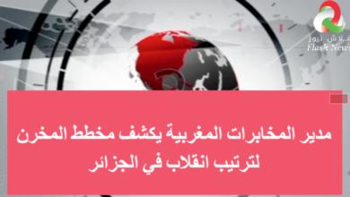 صورة مدير المخابرات المغربية يكشف مخطط المخرن لترتيب انقلاب في الجزائر …