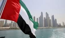 صورة السلطات الإماراتية: قد نفرض قيودا على حركة غير المطعمين ضد كورونا