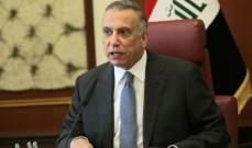 صورة الكاظمي للملك الأردني: موقفنا ثابت من أمن واستقرار المملكة
