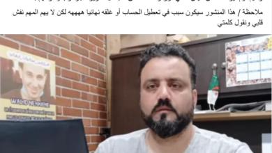 صورة الطباخة عماد من كندا يراسل ادارة الفايس بوك من اجل تعطيل حساباتي بسبب هذه المنشور البسيط …