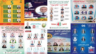 صورة قوائم ولاية تيبازة تحت مجهر فلاش نيوز … الانتخابات التشريعية 12 جوان 2021 …