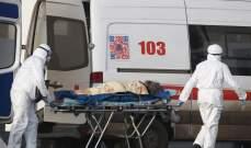 """صورة 329 وفاة و8115 إصابة جديدة بـ""""كورونا"""" في روسيا خلال الـ24 ساعة الماضية"""