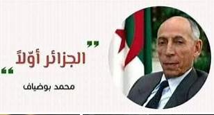 صورة من قتل الشهيد المجاهد محمد بوضياف كيف و لماذا ؟؟؟ وما علاقة اللوبيات المتناطحة في أعلى هرم السلطة بالجريمة ؟؟؟