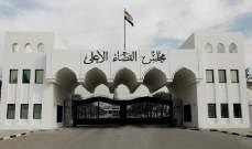 صورة محكمة عراقية حكمت بالإعدام على 13 مداناً بجريمة الإنتماء لعصابات داعش