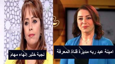 صورة إنهاء مهام مديرة قناة المعرفة نجية خثير و تعيين آمنة عبدربه خلفا لها …