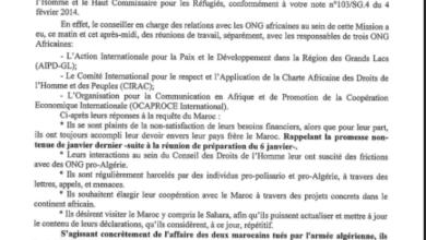 صورة فلاش نيوز يخترق أسوار مقر و مكتب السفير المغربي عمر هلال و يستولي على حقيبته الدبلوماسية …