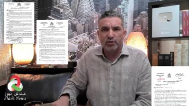 صورة تسريب وثائق أسرار و مستندات مهمة سرية و خطيرة تخص السفير المغربي عمر هلال باتت بحوزة فلاش نيوز …