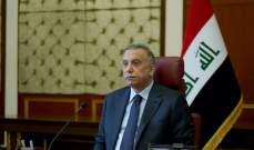 صورة الكاظمي: العراق لا يزال الخط الأول في الحرب ضد تنظيم داعش
