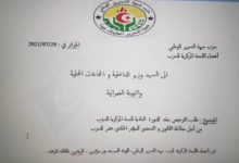 صورة أعضاء اللجنة المركزية لحزب الافلان يطلبون من وزارة الداخلية رخصة لعقد دورة من أجل إنتخاب قيادة جديدة …