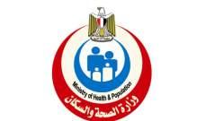 """صورة وزارة الصحة المصرية: تسجيل 9 وفيات و91 إصابة جديدة بفيروس """"كورونا"""""""