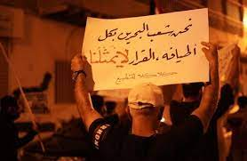 صورة تجديد رفض المعارضة البحرينية للتطبيع مع الاحتلال