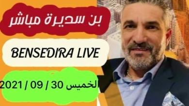 صورة البث المباشر سهرة الخميس 30 سبتمبر 2021 …