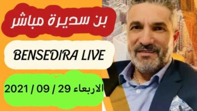 صورة البث المباشر سهرة الاربعاء 29 سبتمبر 2021 …